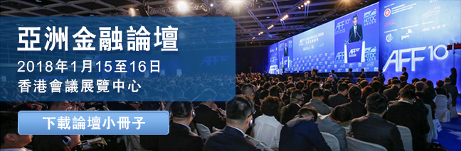 ASIAN FINANCIAL FORUM - 15-16 January 2018, Hong Kong convention and Exhibition Centre