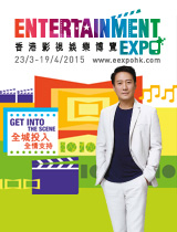 Entertainment Expo Hong Kong photo