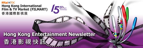 Hong Kong Entertainment Newsletter