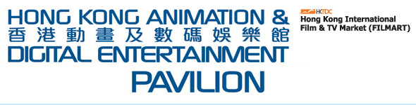 Hong Kong Animation & Digital Entertainment Pavilion